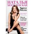 Книга от мегапопулярной украинской певицы!