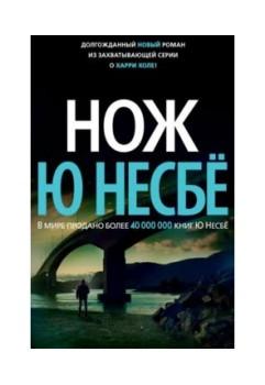 Двенадцатый роман из серии о Харри Холе!