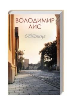 Зворушливий роман волинського письменника!