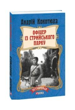 Сьомий роман «львівського циклу» Андрія Кокотюхи!
