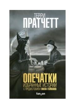 Сборник статей и эссе Терри Пратчетта!