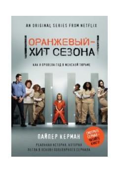 """""""Книга, выходящая за рамки биографической прозы""""!"""