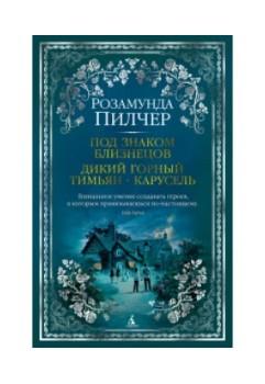 Три романа под одной обложкой!