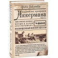 Пятая книга серии «Ретророман»!