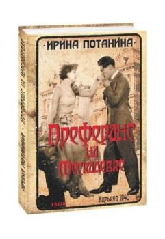 Третья книга в серии ретродетективов о Харькове!