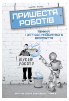 Книга, що спонукає задуматися над майбутнім людства!