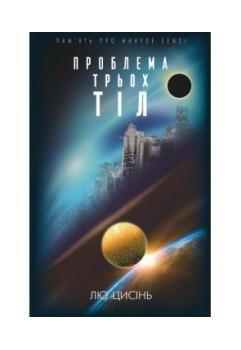 Неперевершений роман в жанрі наукової фантастики!