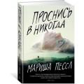 Новый роман от автора «Ночного кино»!