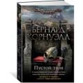Восьмой роман цикла «Саксонские хроники»!