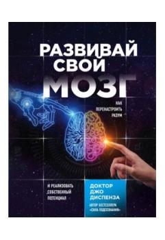 Программа по перенастройке своего мозга, тела и жизни!