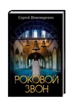 Новый остросюжетный роман Сергея Пономаренко!