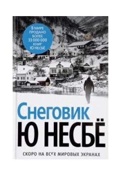 Новое издание седьмого романа о Харри Холе!