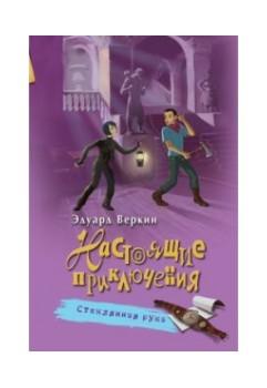 Увлекательный, остроумный детектив для подростков!