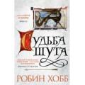 Третья книга цикла «Сага о Шуте и Убийце»!