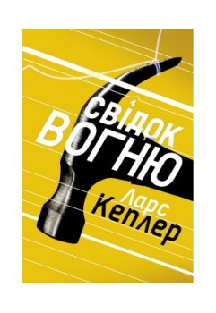 Третя книга про детектива Йона Лінна!