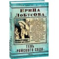 Новый роман Ирины Лобусовой!