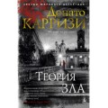 Захватывающее продолжение романа «Подсказчик»!