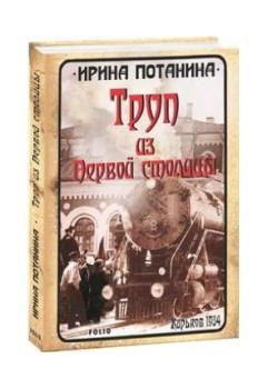 Новый ретродетектив о Харькове 30-х годов!