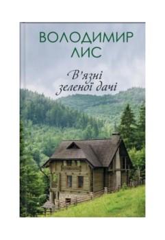 Нова книга Володимира Лиса!