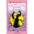 Пятый роман цикла «Ведьмина служба доставки»!