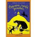 Чудесная история о юной ведьмочке!