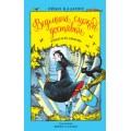 Второй роман цикла «Ведьмина служба доставки»!