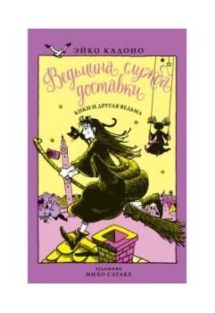 Третий роман цикла «Ведьмина служба доставки»!