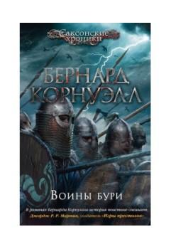 Девятый роман из цикла «Саксонские хроники»!