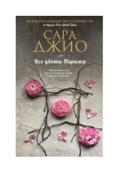 Новый душевный и загадочный роман Сары Джио!