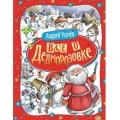 Чудесный сборник новогодних историй!
