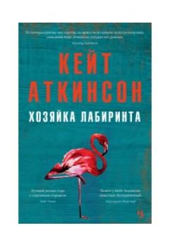 Новый захватывающий роман Кейт Аткинсон!