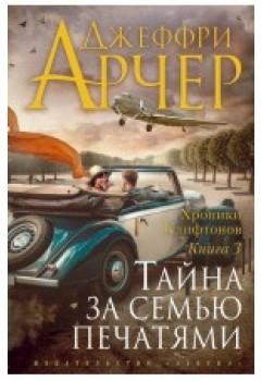 Третий роман семейной саги «Хроники Клифтонов»!