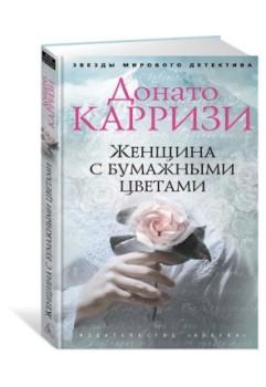 Новый роман Донато Карризи!