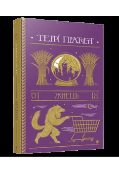 Захоплюючий роман з сатиричного циклу «Дискосвіт»!