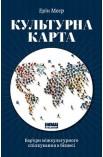 Культурна карта, Бар'єри міжкультурного спілкування в бізнесі