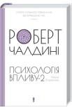 Психологiя впливу-2. Наука & практика