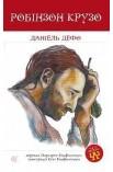 Робінзон Крузо: роман