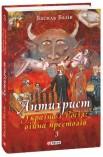 Антихрист. Т. 3. Україна і Росія: війна престолів. Священний Томос і скрепи мракобісся