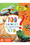 Енциклопедія у запитаннях та відповідях. 100 відповідей на запитання ХТО?