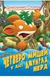 Четверо мишей у лісі Джунгла Нера