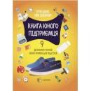 Корисні навички. Книга юного підприємця. 9 детальних планів своєї справи для підлітків