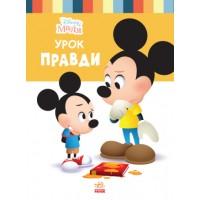 Disney Маля. Школа життя. Урок правди