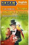 Історія Доктора Дуліттла