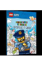 LEGO. City. Розважайся та малюй. Пригоди у місті