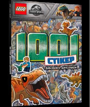LEGO. Jurassic World Дивовижні динозаври. 1001 стікер