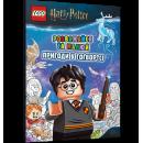 LEGO® Harry Potter. Розважайся та малюй. Пригоди у Гоґвортсі