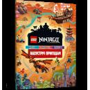 LEGO® Ninjago Назустріч пригодам