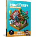 Minecraft Будуймо разом! Парк атракціонів