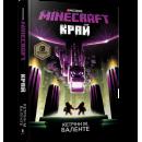 Minecraft Край