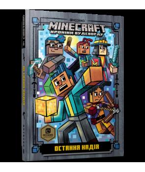 Minecraft Остання надія